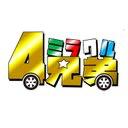 ミラクル☆4兄弟 YouTube投稿中!のユーザーアイコン