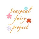 Seasonal fairy projectのユーザーアイコン