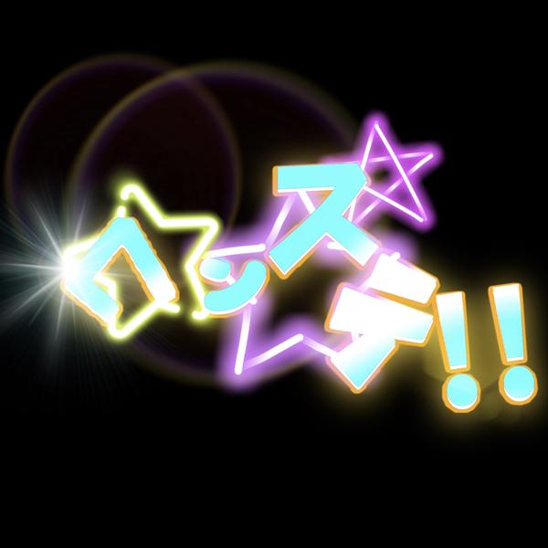 ワンステ!!のユーザーアイコン