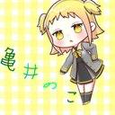 亀井のこ@お歌がんばるんば!のユーザーアイコン