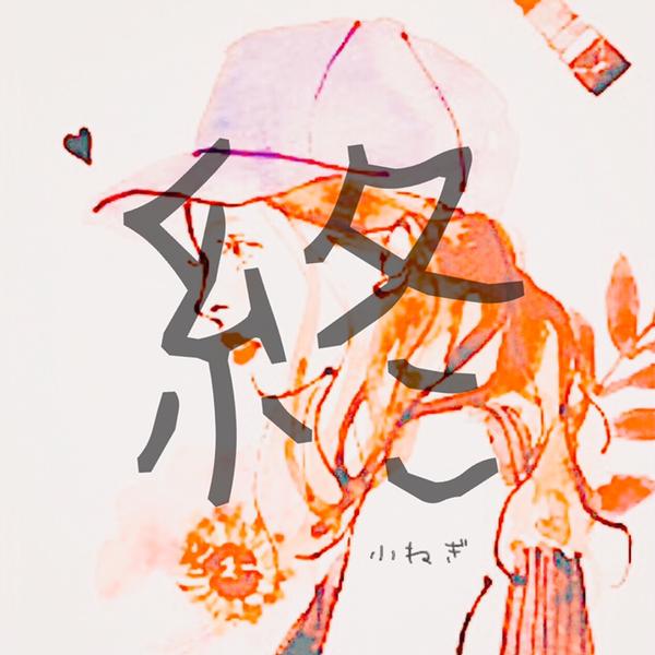 小ねぎ  (୨୧•͈ᴗ•͈)◞ᵗʱᵃᵑᵏઽ*♡𓇬𓂂𓈒プロフ読んでね¨̮⑅*⋆のユーザーアイコン