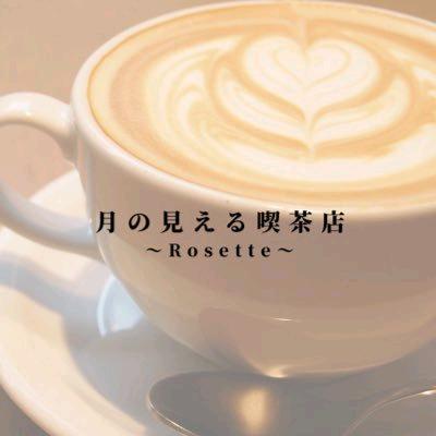 月の見える喫茶店〜𝓡𝓸𝓼𝓮𝓽𝓽𝓮〜のユーザーアイコン