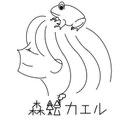 森絵カエルのユーザーアイコン