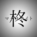 柊マグネタイトのユーザーアイコン