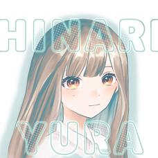 日奈莉ゆら【VTuber準備中】のユーザーアイコン