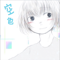 空色's user icon