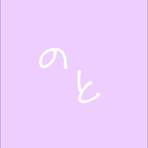 のと's user icon