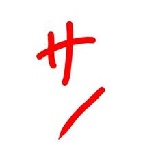 サノのユーザーアイコン