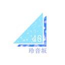 玲音坂46のユーザーアイコン