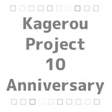 カゲロウプロジェクト 10周年記念のユーザーアイコン