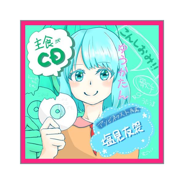 塩見友袈(ゆうかたん)🎤🍀歌手のユーザーアイコン