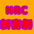 NRC新喜劇のユーザーアイコン