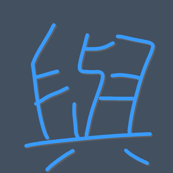 與石 亮太(ヨイシ リョウタ)@絶え間なく藍色のユーザーアイコン
