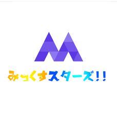 みっくすスターズ!!のユーザーアイコン
