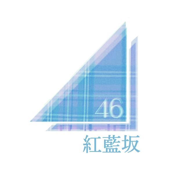 紅藍坂46のユーザーアイコン