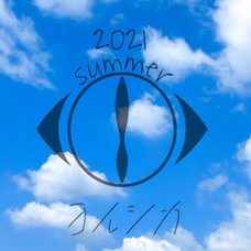OLIVE POT*2021夏のヨルシカメドレー企画のユーザーアイコン