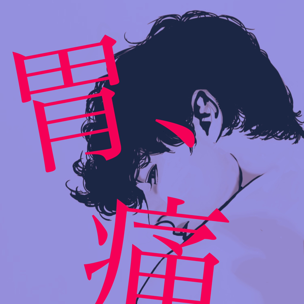 Lipton   👋(胃薬漬け🤒😢)'s user icon