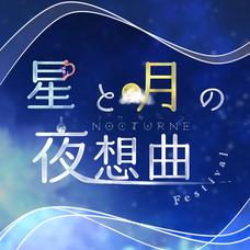 星と月の夜想曲のユーザーアイコン