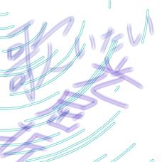 光屈折のユーザーアイコン