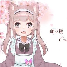 珈々桜..cacao's user icon