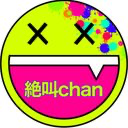 絶叫chanのユーザーアイコン
