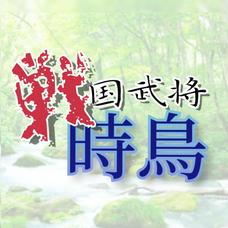 🎌戦国武将【時鳥】's user icon