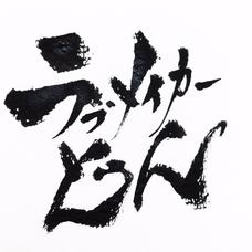 ラフ・メイカー(どん)のユーザーアイコン
