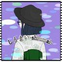 しうまい-shiumai-🐉🚩のユーザーアイコン