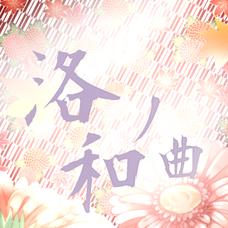 京都モチーフ!和風曲ユニット【洛ノ和曲】のユーザーアイコン