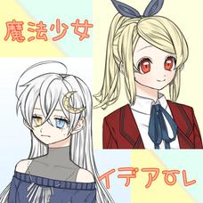 魔法少女ʚ♥︎︎ɞイデアーレ's user icon