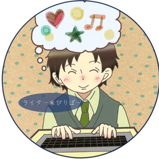 ぴりぽーのユーザーアイコン