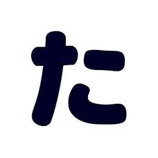 たかし's user icon