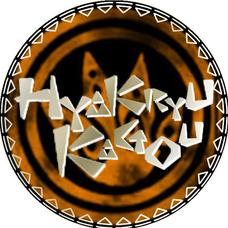 百竜歌合-hyakryu kagou-のユーザーアイコン