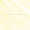 語る人 - kataruhito -'s user icon