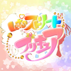 Let's!!ストリートプリキュア's user icon