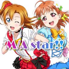 ラブライブカバーユニット【M/A star!!】's user icon