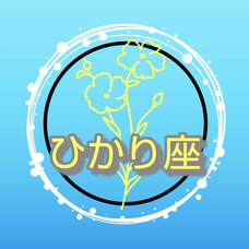 【実力・個性重視】劇団ひかり座's user icon