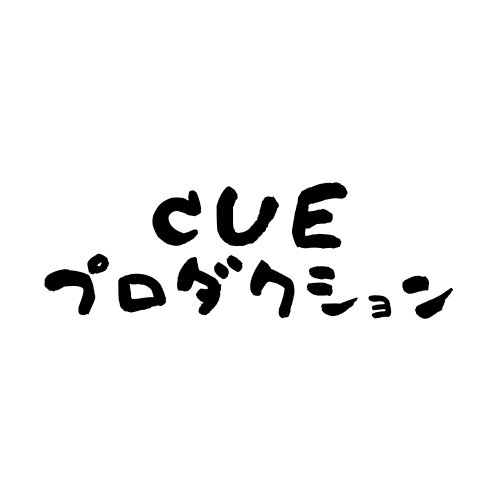cueプロダクション's user icon