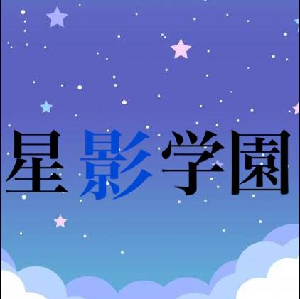 星影学園's user icon