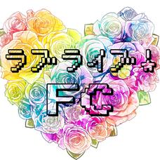 ラブライブ!FC's user icon