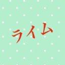 ライム's user icon