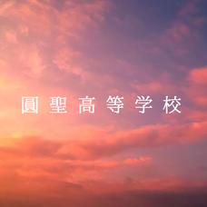 私立圓聖高等学校's user icon