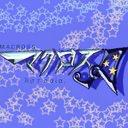 マクロスA(アストライアー)【オリジナルマクロスユニット】のユーザーアイコン