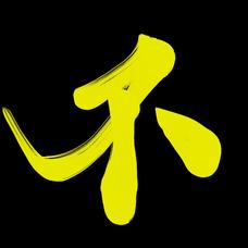 不クン's user icon