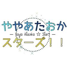 ややあたおかスターズ!! -Yaya Ataoka Stars- 【キャスト様募集中】's user icon