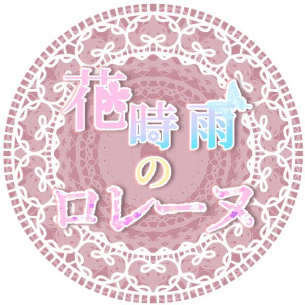 ❁✿✾花時雨のロレーヌ✾✿❁︎'s user icon