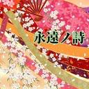 和風ユニット【永遠ノ詩】's user icon