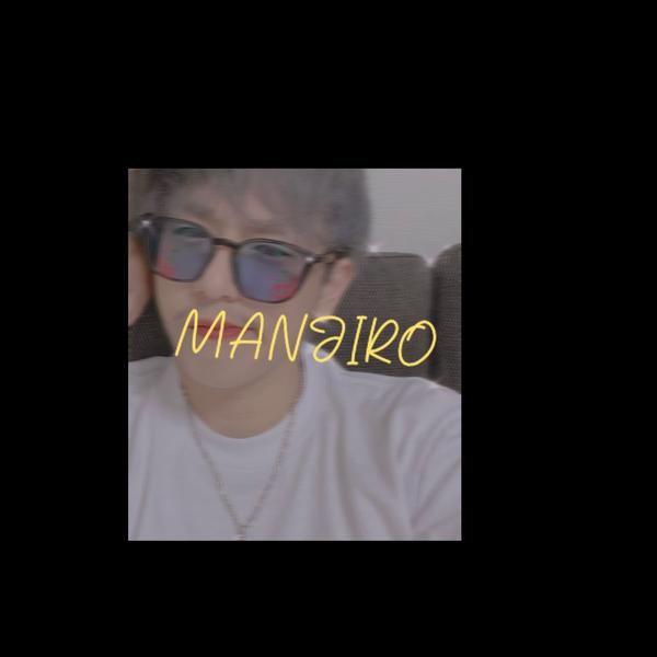万次郎's user icon