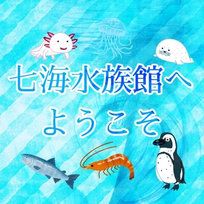 七海水族館へようこそのユーザーアイコン