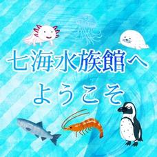 七海水族館へようこそ's user icon